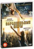 Параллельные миры (DVD) / Upside Down