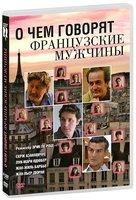 О чем говорят французские мужчины (DVD) Rendez-vous