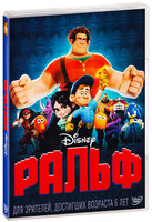 Ральф (DVD) / Wreck-It Ralph