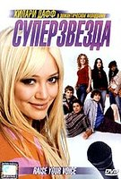 DVD Суперзвезда / Raise Your Voice / Heart of Summer