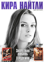 Кира Найтли.Том 1 (2 в 1) (DVD) / The Edge of Love / The Duchess