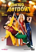 Доктор Детройт (DVD) / Doctor Detroit