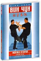 Вин Чун. Форма вторая. Поиск рук
