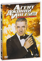 Агент Джонни Инглиш: Перезагрузка (DVD) / Johnny English Reborn