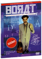 DVD Борат. Специальное издание / Borat: Cultural Learnings of America for Make Benefit Glorious Nation of Kazakhstan