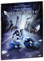 Явление (DVD) / The Happening
