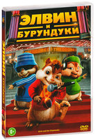 Элвин и Бурундуки (DVD) / Alvin and the Chipmunks