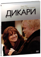Дикари (DVD) / The Savages