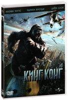 Кинг Конг (DVD) / King Kong