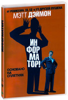 Информатор! (DVD) / The Informant!