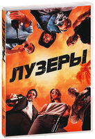 Лузеры (DVD) / The Losers
