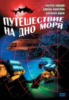 DVD Путешествие на дно моря / Voyage to the Bottom of the Sea