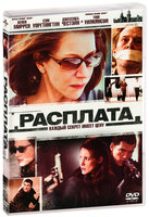 Расплата (DVD) / The Debt