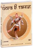 Йога в танце (2 DVD)