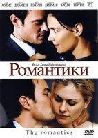 Романтики (DVD) / The Romantics