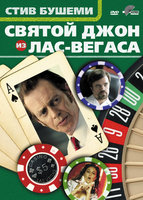 Святой Джон из Лас-Вегаса (DVD) / Saint John of Las Vegas