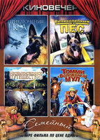 Киновечер: Семейный (4 в 1) (DVD) / Finding Rin Tin Tin / Cool Dog / Elephant Tales / Tommy and the Cool Mule