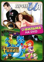 DVD Принц и я / Дракончик Тилли (2 в 1) / The Prince & Me / The Tale Of Tille's Dragon