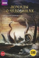 BBC: Легенды о чудовищах (3 DVD) / Beast Legends