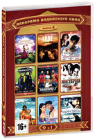 Панорама индийского кино. Выпуск 4 (9 в 1) (DVD) / Aao Wish Karein / Three / Mohabbatein / Dhoom / Dhoom 2 / Gumnaam / Munna / Boys / Okkadunnadu