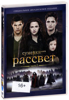Сумерки. Сага. Рассвет: Часть 2 (2 DVD) / The Twilight Saga: Breaking Dawn - Part 2