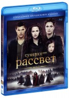 Сумерки. Сага. Рассвет: Часть 2 (2 Blu-Ray) / The Twilight Saga: Breaking Dawn - Part 2