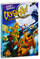 DVD Скуби-Ду! Корпорация Загадка. Выпуск 5 / Scooby-Doo! Mystery lncorporated:V5