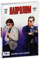 Напролом (DVD) / The Hard Way