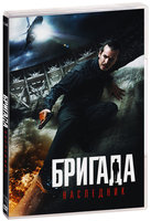 DVD Бригада. Наследник