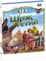 Шрек 3 (Real 3D Blu-Ray) / Shrek the Third