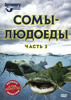 Discovery: Речные монстры: Сомы-людоеды: Часть 2 (DVD) / River Monsters