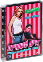 DVD Лучший друг / The Next Best Thing