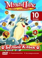 Мультипарк: Белый клык (DVD) / White Fang / Dogtanian in One for all and all for one / D'Artacan y los tres mosqueperros / Simba, the King Lion. The final battle / Simba Jr. in New York / Simba Junior: To The World Cup / Leo the Lion: King of the Jungle / Call of the Wild / Jonah and T