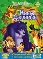 Мультипарк: Книга джунглей 1 (DVD) / Jungle Book Shonen Mowgli