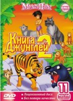 Мультипарк: Книга Джунглей 2 (DVD) / Jungle Book Shonen Mowgli