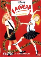 Элоиза: Рождество 2 (DVD) / Eloise at Christmastime