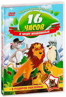 DVD 16 часов в мире животных. Сборник мультфильмов / Leo the Lion: King of the Jungle / Jungle Book Shonen Mowgli / White Fang / Letters from Felix / Curly. The Littlest Puppy / Lupo Alberto / Black Beauty / Simba Junior: To The World Cup / Spider's Web: A Pig's Tale