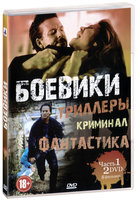 Боевики. Триллеры. Криминал. Фантастика. Часть 1 (2 DVD) / Ten to Chi to / Two Days in the Valley / Traces of Red / Guyver / Hawken's Breed / Perdita Durango / Silkwood / Guyver: Dark Hero