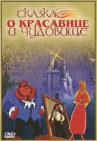 DVD Сказка о красавице и чудовище / Beauty and the Beast