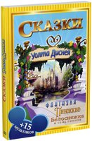 Сказки Уолта Диснея + 15 мультиков (DVD) / Pinocchio / Snow White and the Seven Dwarfs / Fantasia / Silly Symphonies / Mickey Mouse