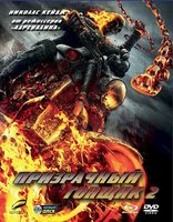Призрачный гонщик 2 (DVD) / Ghost Rider: Spirit of Vengeance