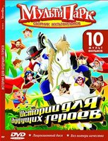 Мультипарк: Истории для будущих героев (DVD) / MagicSport 2: Wood's Cup Dreaming / Hercules / The Count of Monte Christo / The Legend of Zorro / The Thief of Bagdad / Jungle Book / Gladiator Academy / The Prince and the Pauper / Christopher Columbus / Greatest Heroes and Legends of the Bible