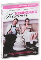 DVD Немножко женаты / The Five-Year Engagement