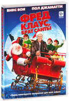 DVD Фред Клаус, брат Санты / Fred Claus