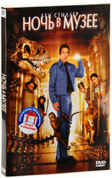 DVD Дьявол носит PRADA / Ночь в музее (2 DVD) / The Devil Wears Prada / Night at the Museum