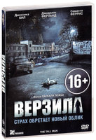 Верзила (DVD) / The Tall Man