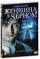 Женщина в черном (DVD) / The Woman in Black