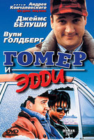 Гомер и Эдди (DVD) / Homer and Eddie