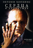 DVD Сердца в Атлантиде / Hearts in Atlantis