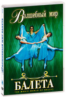 Волшебный мир балета.Часть 1 (DVD-R) МГАТТ